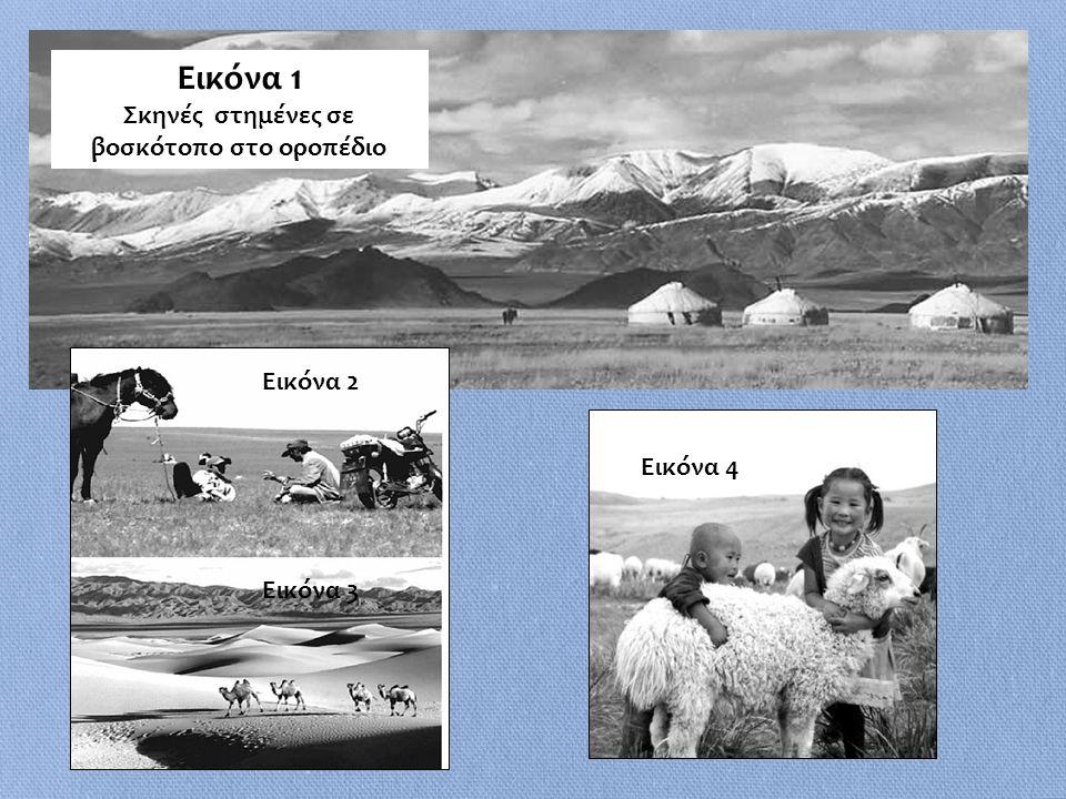 Εικόνα 1 Σκηνές στημένες σε βοσκότοπο στο οροπέδιο Εικόνα 4 Εικόνα 2 Εικόνα 3