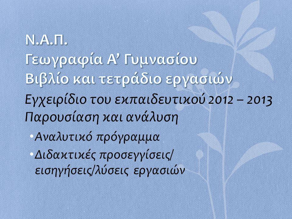 Εγχειρίδιο του εκπαιδευτικού 2012 – 2013 Παρουσίαση και ανάλυση • Αναλυτικό πρόγραμμα • Διδακτικές προσεγγίσεις/ εισηγήσεις/λύσεις εργασιών