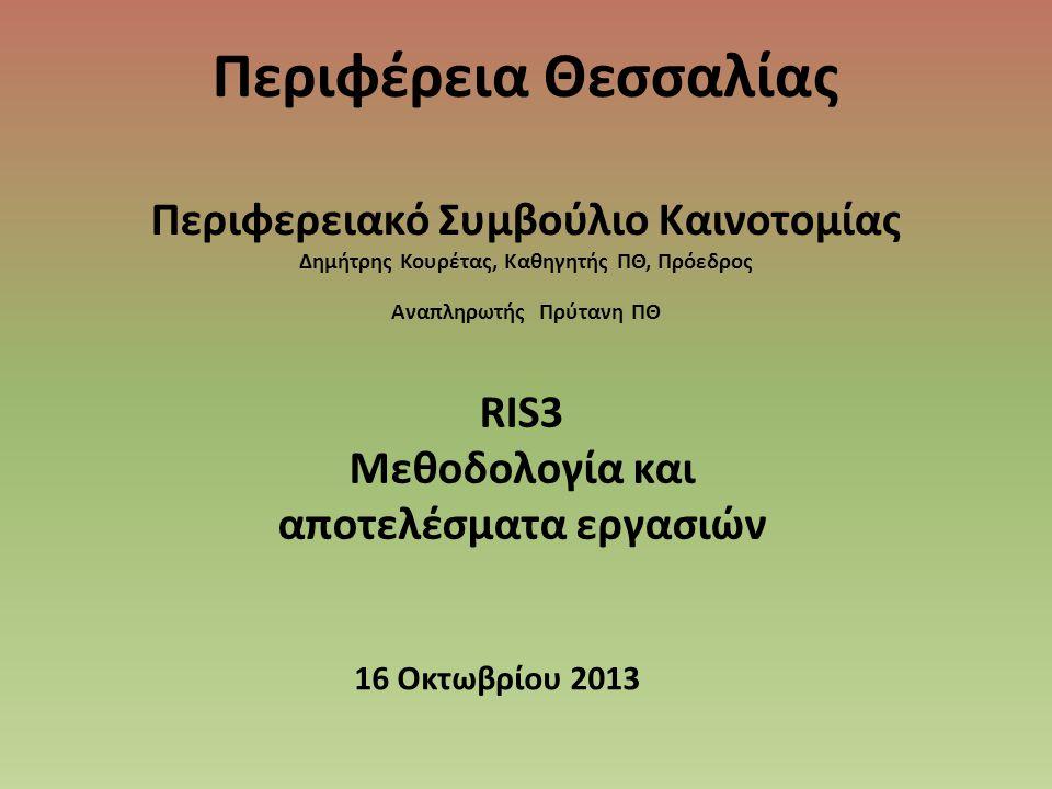 Περιφέρεια Θεσσαλίας Περιφερειακό Συμβούλιο Καινοτομίας Δημήτρης Κουρέτας, Καθηγητής ΠΘ, Πρόεδρος Αναπληρωτής Πρύτανη ΠΘ RIS3 Μεθοδολογία και αποτελέσματα εργασιών 16 Οκτωβρίου 2013
