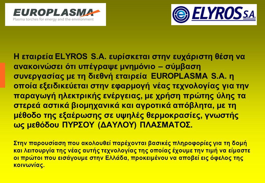 Η εταιρεία ELYROS S.A. ευρίσκεται στην ευχάριστη θέση να ανακοινώσει ότι υπέγραψε μνημόνιο – σύμβαση συνεργασίας με τη διεθνή εταιρεία EUROPLASMA S.A.