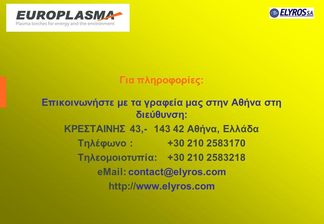 Για πληροφορίες: Επικοινωνήστε με τα γραφεία μας στην Αθήνα στη διεύθυνση: ΚΡΕΣΤΑΙΝΗΣ 43,-143 42 Αθήνα, Ελλάδα Τηλέφωνο : +30 210 2583170 Τηλεομοιοτυπ