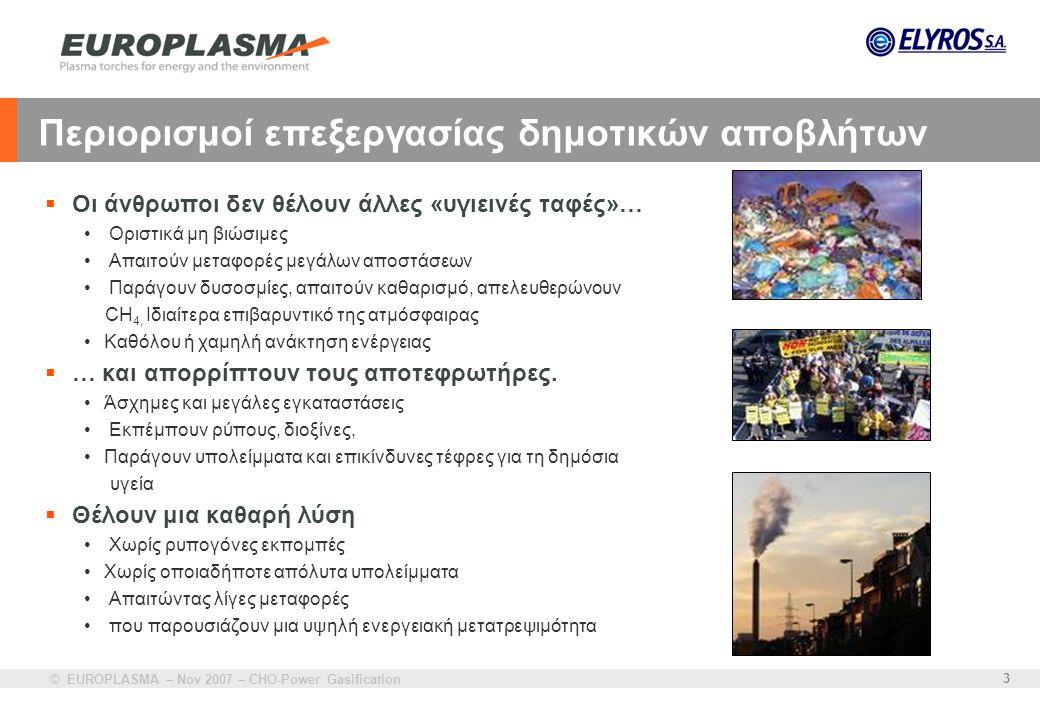 © EUROPLASMA – Nov 2007 – CHO-Power Gasification 3 Περιορισμοί επεξεργασίας δημοτικών αποβλήτων  Οι άνθρωποι δεν θέλουν άλλες «υγιεινές ταφές»… • Ορι