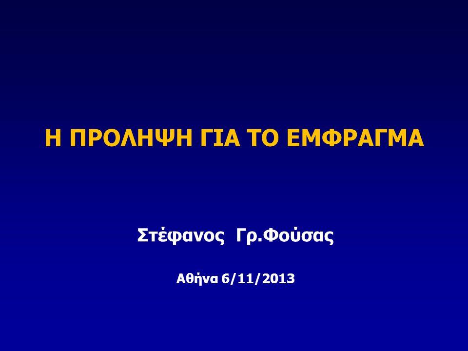 Στέφανος Γρ.Φούσας Αθήνα 6/11/2013 Η ΠΡΟΛΗΨΗ ΓΙΑ ΤΟ ΕΜΦΡΑΓΜΑ