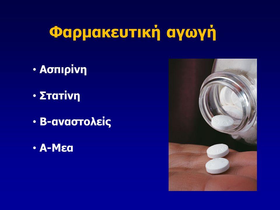 Φαρμακευτική αγωγή • Ασπιρίνη • Στατίνη • Β-αναστολείς • Α-Μεα
