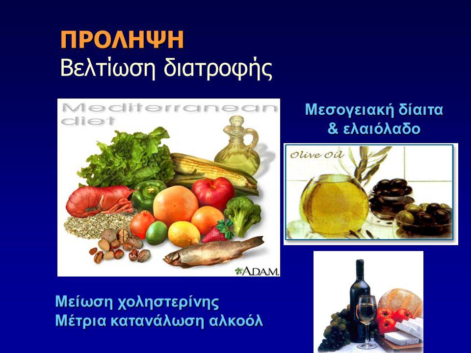ΠΡΟΛΗΨΗ ΠΡΟΛΗΨΗ Βελτίωση διατροφής Μεσογειακή δίαιτα & ελαιόλαδο Μείωση χοληστερίνης Μέτρια κατανάλωση αλκοόλ