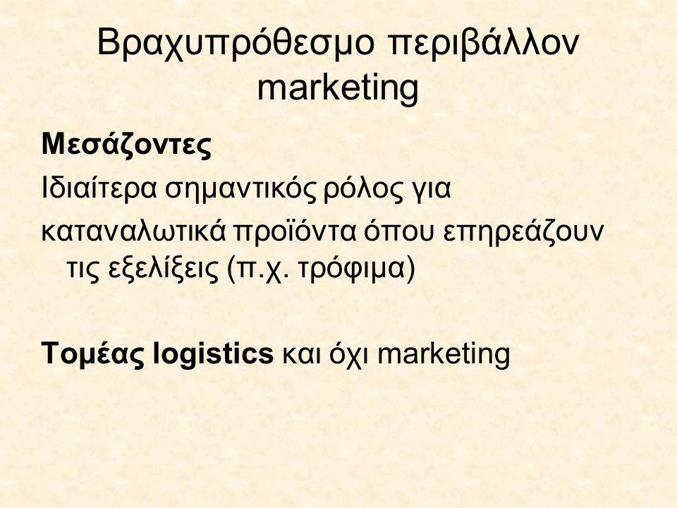 Βραχυπρόθεσμο περιβάλλον marketing Μεσάζοντες Ιδιαίτερα σημαντικός ρόλος για καταναλωτικά προϊόντα όπου επηρεάζουν τις εξελίξεις (π.χ. τρόφιμα) Τομέας