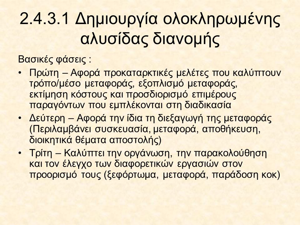 2.4.3.1 Δημιουργία ολοκληρωμένης αλυσίδας διανομής Βασικές φάσεις : •Πρώτη – Αφορά προκαταρκτικές μελέτες που καλύπτουν τρόπο/μέσο μεταφοράς, εξοπλισμ