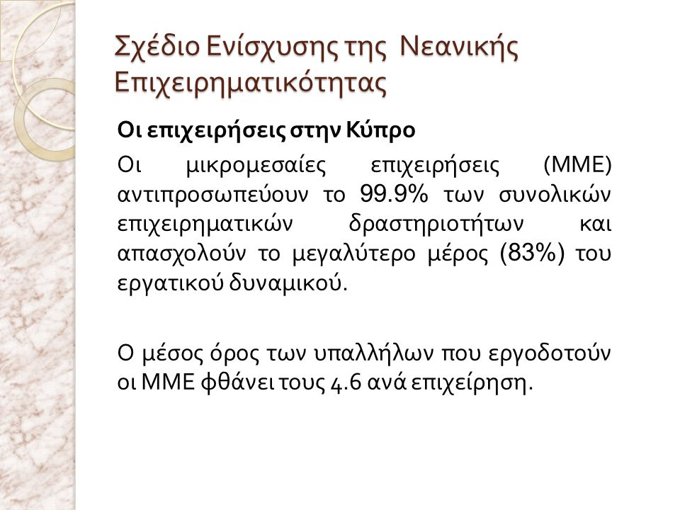 Οι επιχειρήσεις στην Κύπρο Οι μικρομεσαίες επιχειρήσεις ( ΜΜΕ ) αντιπροσωπεύουν το 99.9% των συνολικών επιχειρηματικών δραστηριοτήτων και απασχολούν τ
