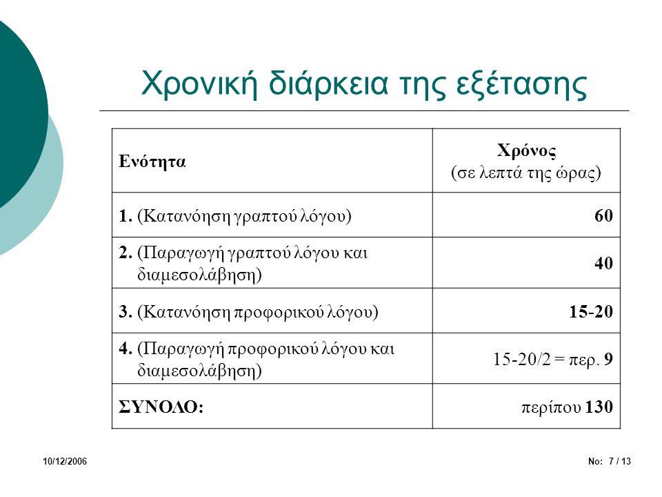 Χρονική διάρκεια της εξέτασης 10/12/2006Νο: 7 / 13 Ενότητα Χρόνος (σε λεπτά της ώρας) 1. (Κατανόηση γραπτού λόγου)60 2. (Παραγωγή γραπτού λόγου και δι