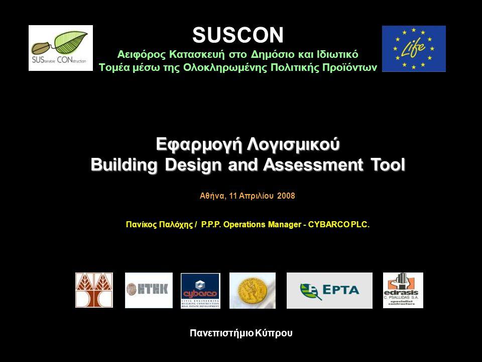 SUSCON Αειφόρος Κατασκευή στο Δημόσιο και Ιδιωτικό Τομέα μέσω της Ολοκληρωμένης Πολιτικής Προϊόντων Εφαρμογή Λογισμικού Building Design and Assessment