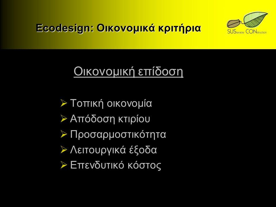 Ecodesign: Οικονομικά κριτήρια Οικονοµική επίδοση  Τοπική οικονομία  Απόδοση κτιρίου  Προσαρμοστικότητα  Λειτουργικά έξοδα  Επενδυτικό κόστος