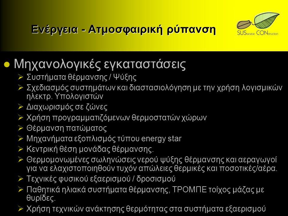Ενέργεια - Ατμοσφαιρική ρύπανση ● Μηχανολογικές εγκαταστάσεις  Συστήματα θέρμανσης / Ψύξης  Σχεδιασμός συστημάτων και διαστασιολόγηση με την χρήση λ