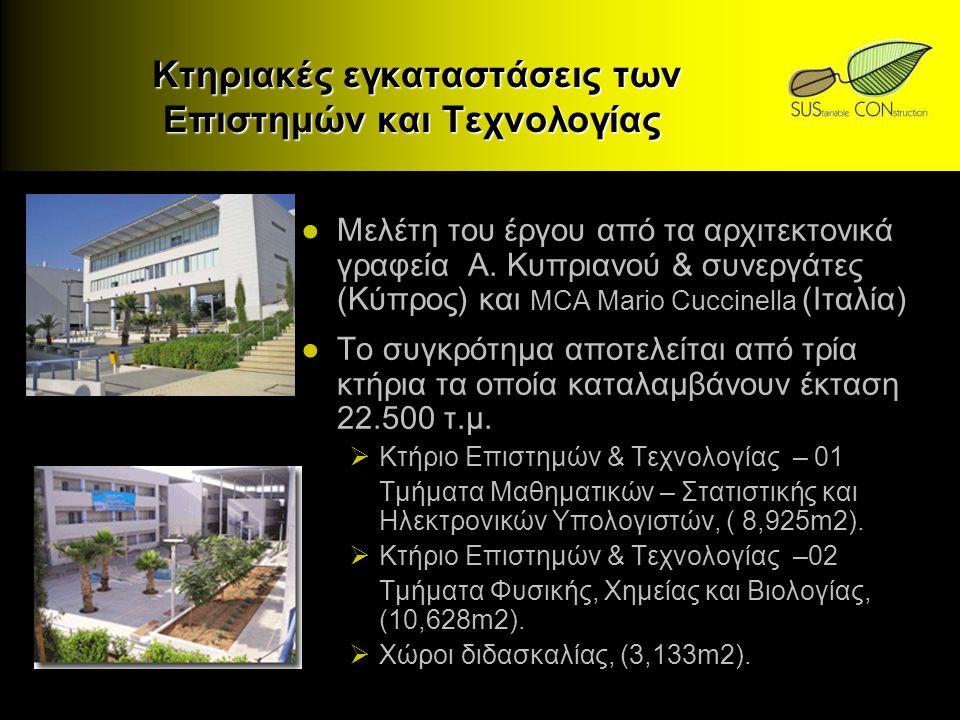 Κτηριακές εγκαταστάσεις των Επιστημών και Τεχνολογίας Κτηριακές εγκαταστάσεις των Επιστημών και Τεχνολογίας ● Μελέτη του έργου από τα αρχιτεκτονικά γρ