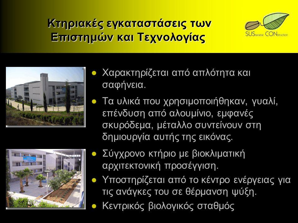 Ενέργεια - Ατμοσφαιρική ρύπανση Ενέργεια - Ατμοσφαιρική ρύπανση ● Σχεδιασμός εργοταξίου και χωροθέτηση κτιρίου  Στοιχεία βιοκλιματικής αρχιτεκτονικής (προσανατολισµός, παθητικά συστήµατα, ανοίγματα, φυσικός φωτισµός κλπ) ● Κέλυφος κτιρίου  Διπλά γυαλιά, με χαμηλό low-e επιτρέπει ηλιακό φως να διέλθει παρέχοντας παράλληλα θερμική μόνωση.