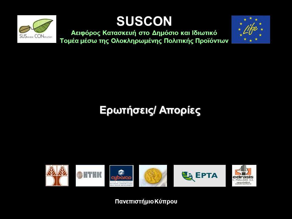 SUSCON Αειφόρος Κατασκευή στο Δημόσιο και Ιδιωτικό Τομέα μέσω της Ολοκληρωμένης Πολιτικής Προϊόντων Ερωτήσεις/ Απορίες Πανεπιστήμιο Κύπρου