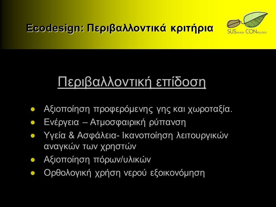 Ecodesign: Περιβαλλοντικά κριτήρια Ecodesign: Περιβαλλοντικά κριτήρια Περιβαλλοντική επίδοση ● Αξιοποίηση προφερόμενης γης και χωροταξία. ● Ενέργεια –
