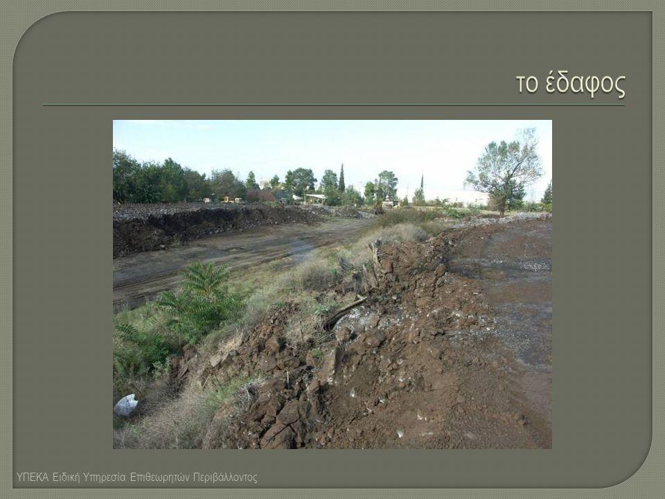  να διαπιστώσει την περιβαλλοντική ζημιά ή την άμεση απειλή περιβαλλοντικής ζημιάς  να εντοπίσει το φορέα εκμετάλλευσης που προκάλεσε την περιβαλλοντική ζημιά Άρθρο 6, παρ.