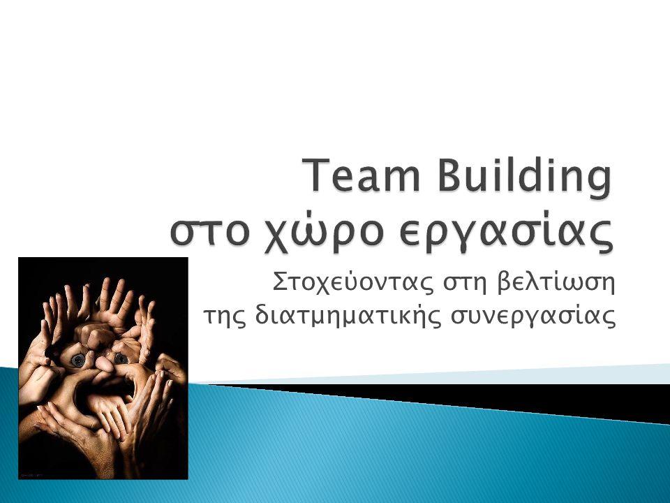Στοχεύοντας στη βελτίωση της διατμηματικής συνεργασίας