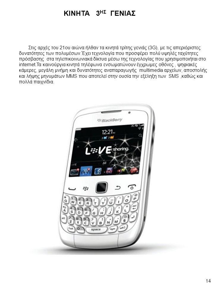 Στις αρχές του 21oυ αιώνα ήλθαν τα κινητά τρίτης γενιάς (3G), με τις απεριόριστες δυνατότητες των πολυμέσων.Έχει τεχνολογία που προσφέρει πολύ υψηλές ταχύτητες πρόσβασης στα τηλεπικοινωνιακά δίκτυα μέσω της τεχνολογίας που χρησιμοποιήται στο internet.Τα καινούργια κινητά τηλέφωνα ενσωματώνουν έγχρωμες οθόνες, ψηφιακές κάμερες, μεγάλη μνήμη και δυνατότητες αναπαραγωγής multimedia αρχείων, αποστολής και λήψης μηνυμάτων MMS που αποτελεί στην ουσία την εξέληξη των SMS,καθώς και πολλά παιχνίδια.