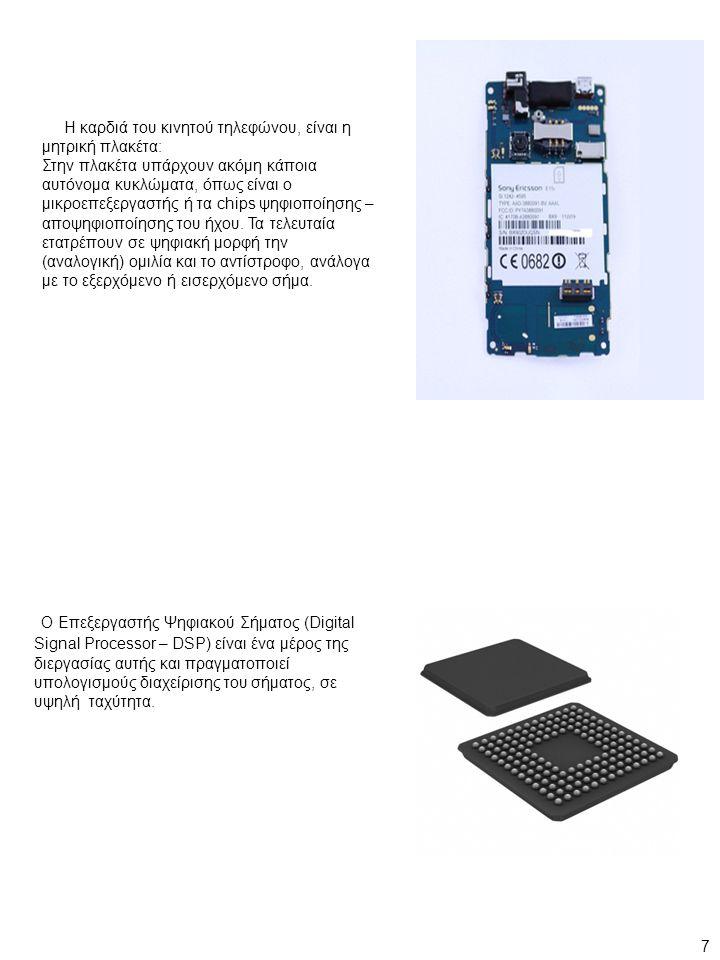 Η καρδιά του κινητού τηλεφώνου, είναι η μητρική πλακέτα: Στην πλακέτα υπάρχουν ακόμη κάποια αυτόνομα κυκλώματα, όπως είναι ο μικροεπεξεργαστής ή τα ch