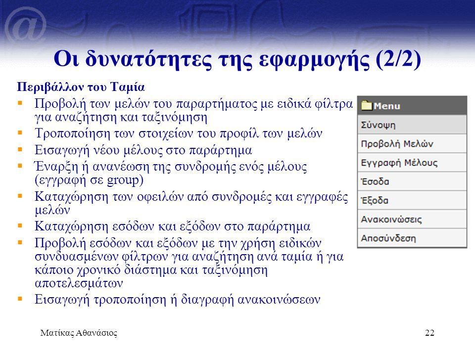 Ματίκας Αθανάσιος22 Οι δυνατότητες της εφαρμογής (2/2) Περιβάλλον του Ταμία  Προβολή των μελών του παραρτήματος με ειδικά φίλτρα για αναζήτηση και τα