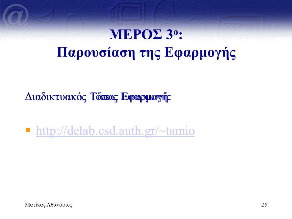 Ματίκας Αθανάσιος25 Διαδικτυακός Τόπος Εφαρμογή:  http://delab.csd.auth.gr/~tamio http://delab.csd.auth.gr/~tamio ΜΕΡΟΣ 3 ο : Παρουσίαση της Εφαρμογή