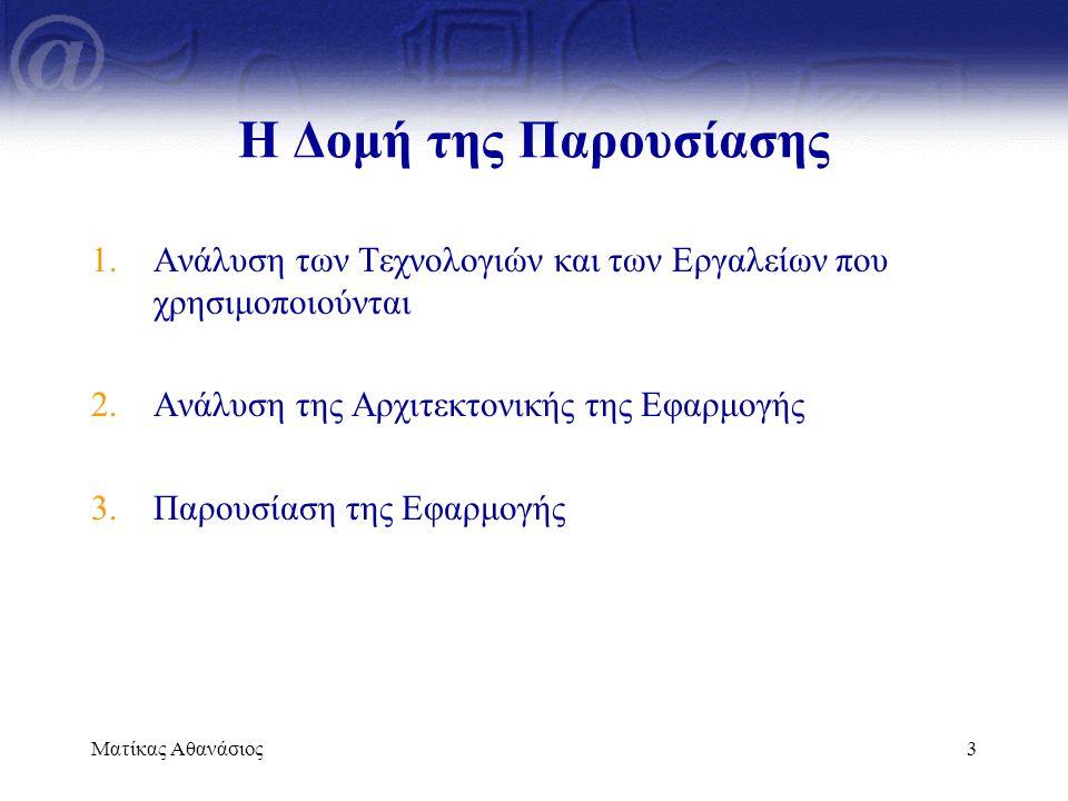 Ματίκας Αθανάσιος3 Η Δομή της Παρουσίασης 1.Ανάλυση των Τεχνολογιών και των Εργαλείων που χρησιμοποιούνται 2.Ανάλυση της Αρχιτεκτονικής της Εφαρμογής