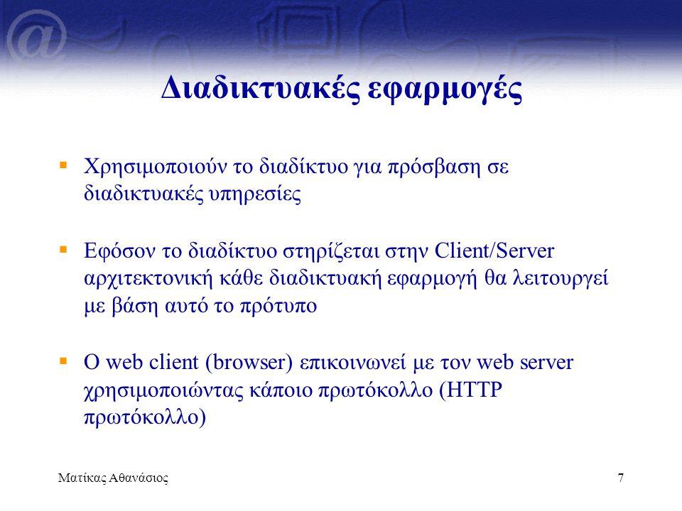 Ματίκας Αθανάσιος7 Διαδικτυακές εφαρμογές  Χρησιμοποιούν το διαδίκτυο για πρόσβαση σε διαδικτυακές υπηρεσίες  Εφόσον το διαδίκτυο στηρίζεται στην Cl