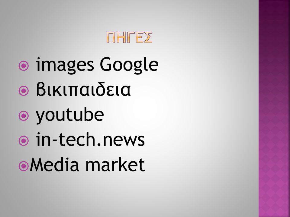  images Google  βικιπαιδεια  youtube  in-tech.news  Media market