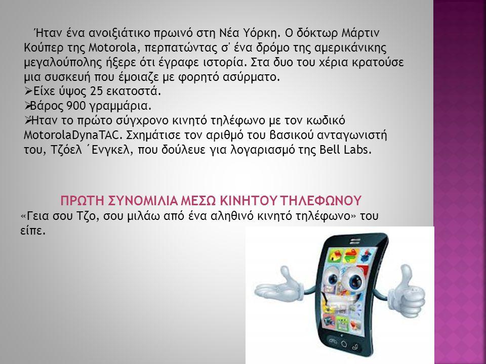 Λειτουργία κινητού τηλεφώνου  Το κινητό εκπέμπει ηλεκτρομαγνιτική ακτινοβολία.