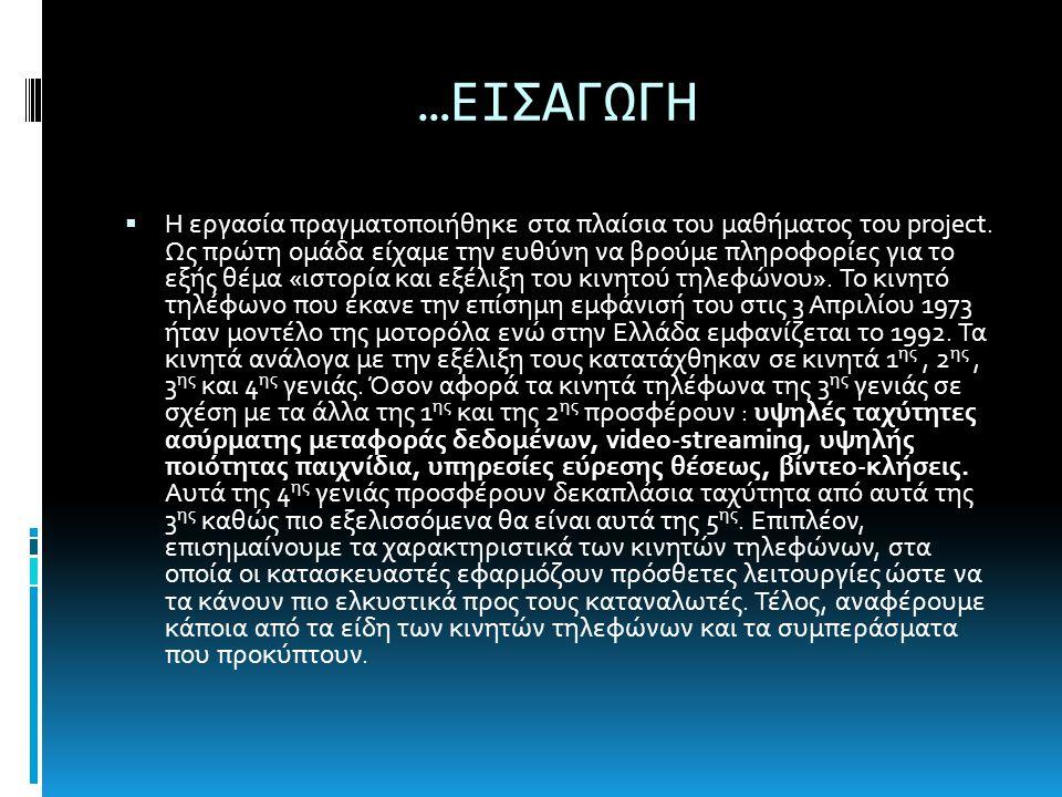 «ΙΣΤΟΡΙΑ ΚΑΙ ΕΞΕΛΙΞΗ ΤΟΥ ΚΙΝΗΤΟΥ ΤΗΛΕΦΩΝΟΥ» ΜΕΛΗ ΕΡΕΥΝΗΤΙΚΗΣ ΟΜΑΔΑΣ ● ΠΑΠΑΖΙΑΚΑ ΜΑΡΙΑ ● ΠΑΠΑΣΤΕΡΓΙΟΥ ΜΑΡΙΑ ● ΣΕΡΛΕΤΗΣ ΓΙΩΡΓΟΣ ● ΤΕΚΟΥΣΗΣ ΒΑΣΙΛΗΣ ● ΤΣΟΥΤΣΑ ΧΡΥΣΑΝΘΗ