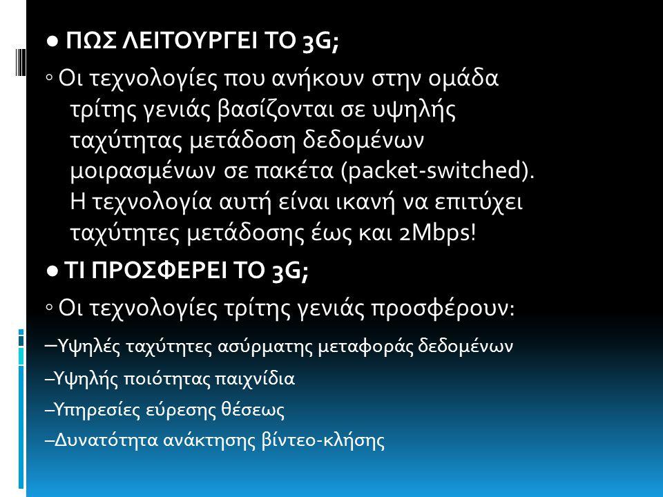 …ΕΞΕΛΙΞΗ..Ας ξεκινήσουμε πρώτα με μερικές ερωτήσεις ΤΙ ΕΙΝΑΙ ΤΟ 3G;  Το 3G είναι τα αρχικά των λέξεων 3rd Generation και αποτελεί έναν όρο ο οποίος αναφέρεται στην τρίτη γενιά τεχνολογίας κινητής τηλεφωνίας.