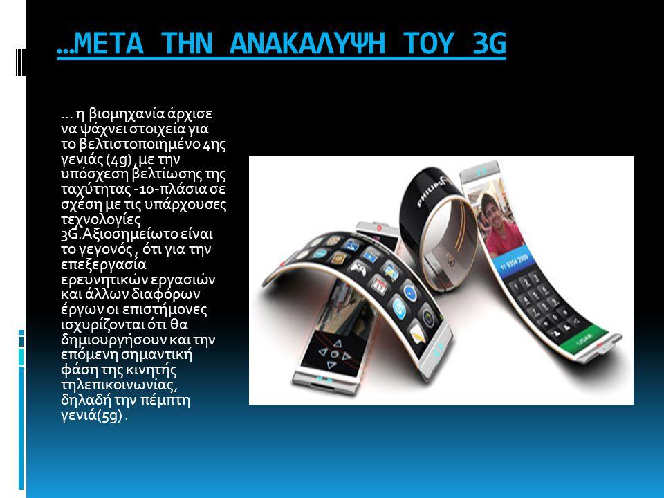 ● ΠΩΣ ΛΕΙΤΟΥΡΓΕΙ ΤΟ 3G; ◦ Οι τεχνολογίες που ανήκουν στην ομάδα τρίτης γενιάς βασίζονται σε υψηλής ταχύτητας μετάδοση δεδομένων μοιρασμένων σε πακέτα (packet-switched).