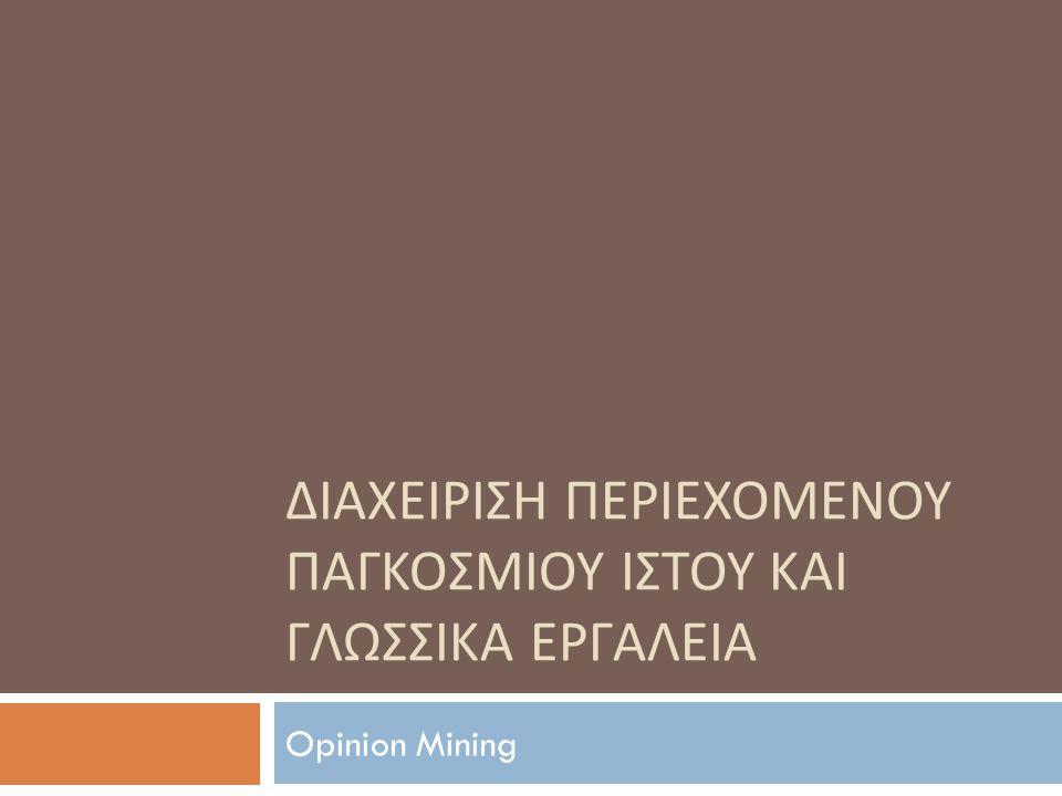 ΔΙΑΧΕΙΡΙΣΗ ΠΕΡΙΕΧΟΜΕΝΟΥ ΠΑΓΚΟΣΜΙΟΥ ΙΣΤΟΥ ΚΑΙ ΓΛΩΣΣΙΚΑ ΕΡΓΑΛΕΙΑ Opinion Mining