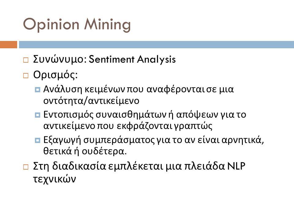  Συνώνυμο : Sentiment Analysis  Ορισμός :  Ανάλυση κειμένων που αναφέρονται σε μια οντότητα / αντικείμενο  Εντοπισμός συναισθημάτων ή απόψεων για
