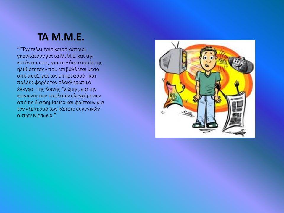TA M.M.E. Τον τελευταίο καιρό κάποιοι γκρινιάζουν για τα Μ.Μ.Ε.