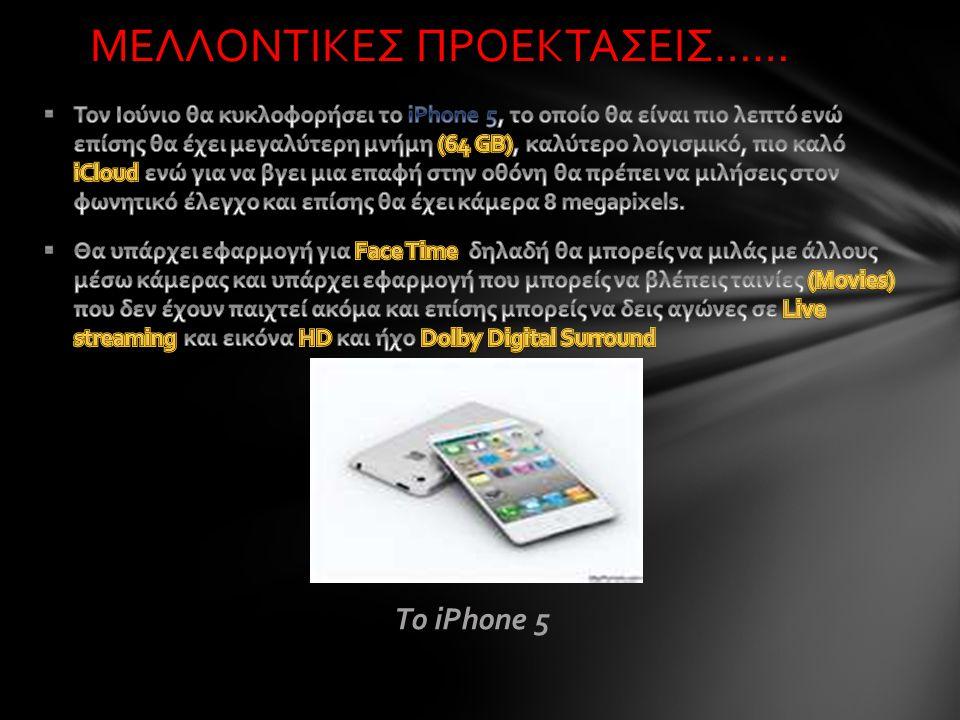ΜΕΛΛΟΝΤΙΚΕΣ ΠΡΟΕΚΤΑΣΕΙΣ…… Το iPhone 5
