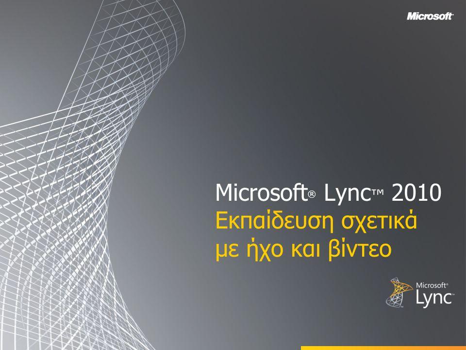 Microsoft ® Lync ™ 2010 Εκπαίδευση σχετικά με ήχο και βίντεο