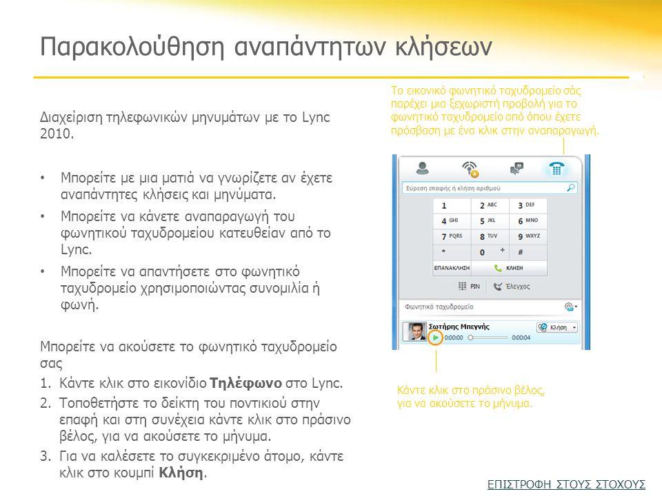 Διαχείριση τηλεφωνικών μηνυμάτων με το Lync 2010.