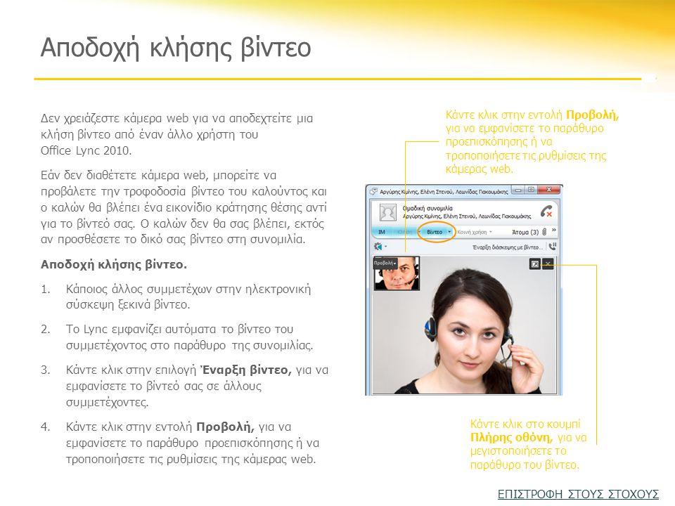 Δεν χρειάζεστε κάμερα web για να αποδεχτείτε μια κλήση βίντεο από έναν άλλο χρήστη του Office Lync 2010.