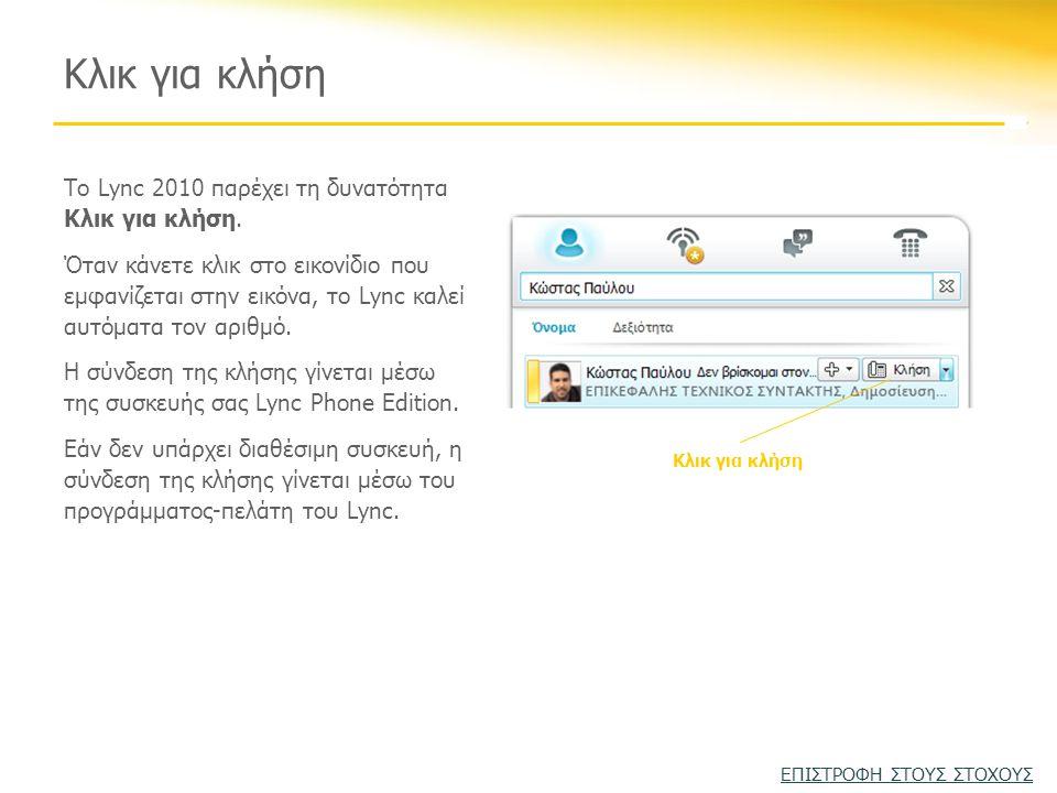 Κλικ για κλήση Το Lync 2010 παρέχει τη δυνατότητα Κλικ για κλήση.