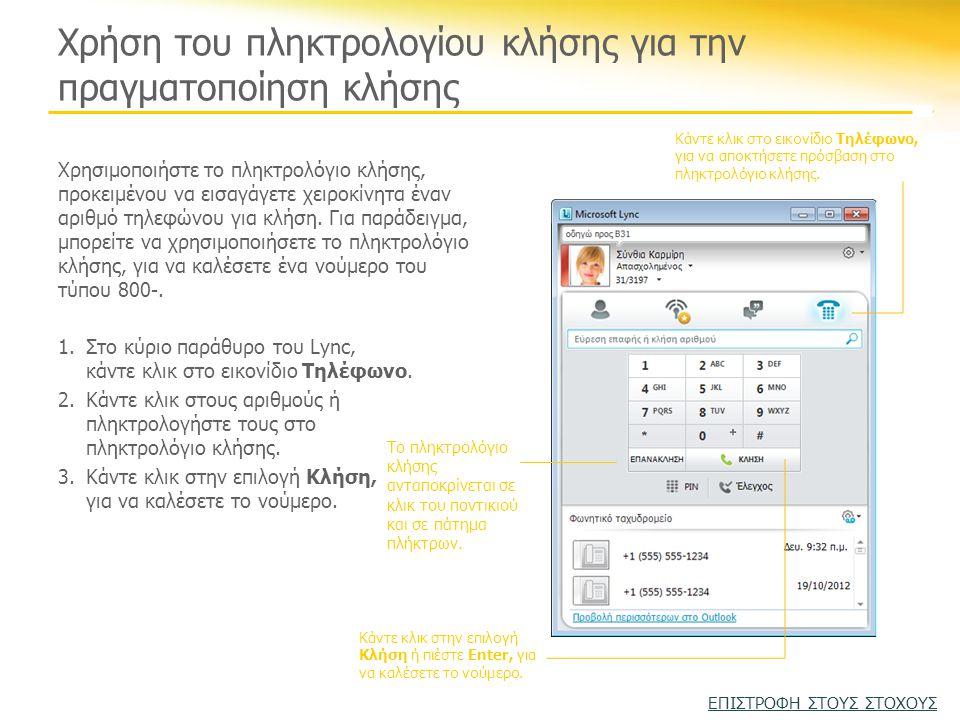 Χρήση του πληκτρολογίου κλήσης για την πραγματοποίηση κλήσης Χρησιμοποιήστε το πληκτρολόγιο κλήσης, προκειμένου να εισαγάγετε χειροκίνητα έναν αριθμό τηλεφώνου για κλήση.