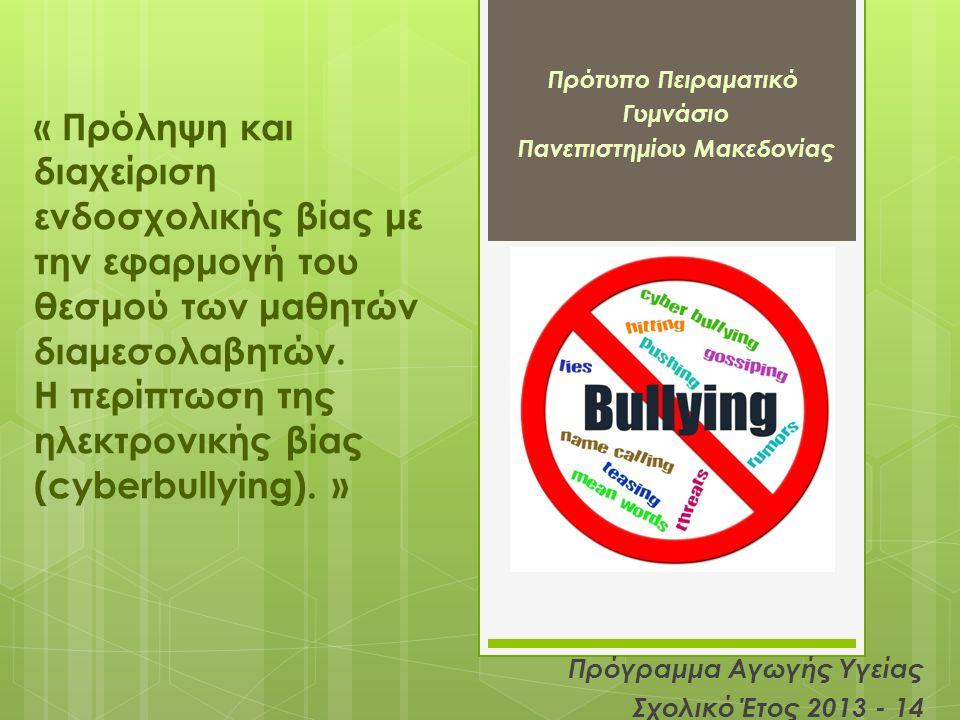 « Πρόληψη και διαχείριση ενδοσχολικής βίας με την εφαρμογή του θεσμού των μαθητών διαμεσολαβητών. Η περίπτωση της ηλεκτρονικής βίας (cyberbullying). »