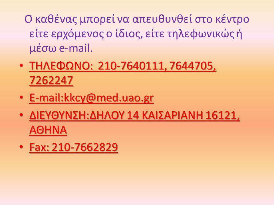 Ο καθένας μπορεί να απευθυνθεί στο κέντρο είτε ερχόμενος ο ίδιος, είτε τηλεφωνικώς ή μέσω e-mail. • ΤΗΛΕΦΩΝΟ: 210-7640111, 7644705, 7262247 • E-mail:k