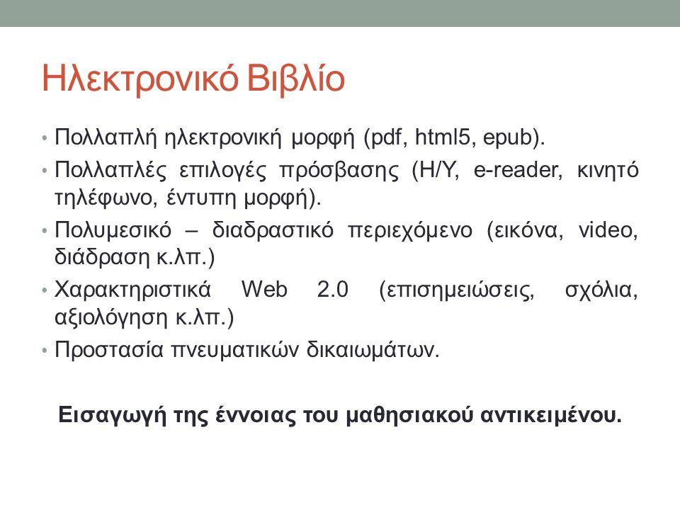 Ηλεκτρονικό Βιβλίο • Πολλαπλή ηλεκτρονική μορφή (pdf, html5, epub). • Πολλαπλές επιλογές πρόσβασης (H/Y, e-reader, κινητό τηλέφωνο, έντυπη μορφή). • Π