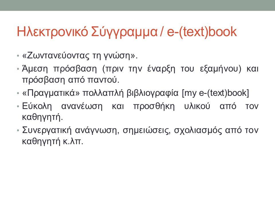 Ηλεκτρονικό Σύγγραμμα / e-(text)book • «Ζωντανεύοντας τη γνώση». • Άμεση πρόσβαση (πριν την έναρξη του εξαμήνου) και πρόσβαση από παντού. • «Πραγματικ