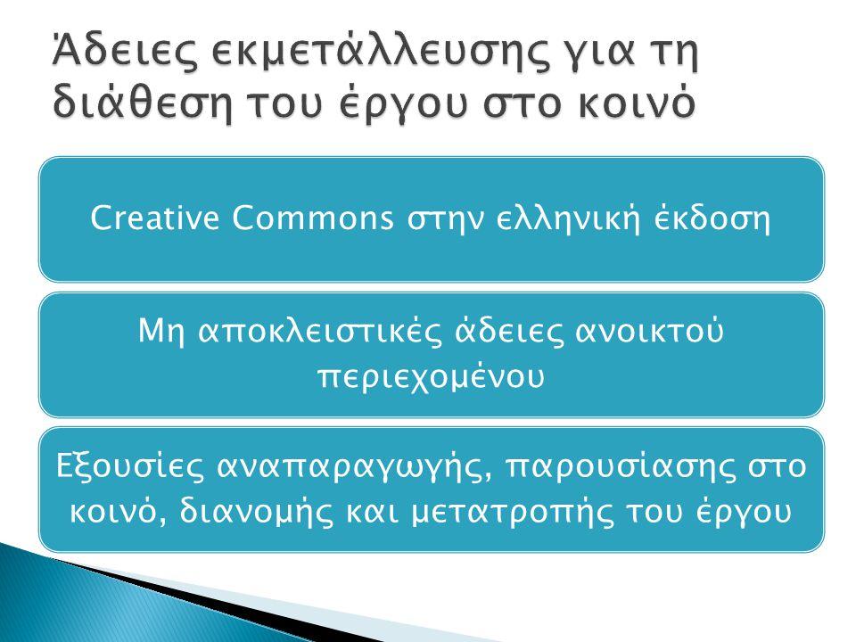 Creative Commons στην ελληνική έκδοση Μη αποκλειστικές άδειες ανοικτού περιεχομένου Εξουσίες αναπαραγωγής, παρουσίασης στο κοινό, διανομής και μετατρο