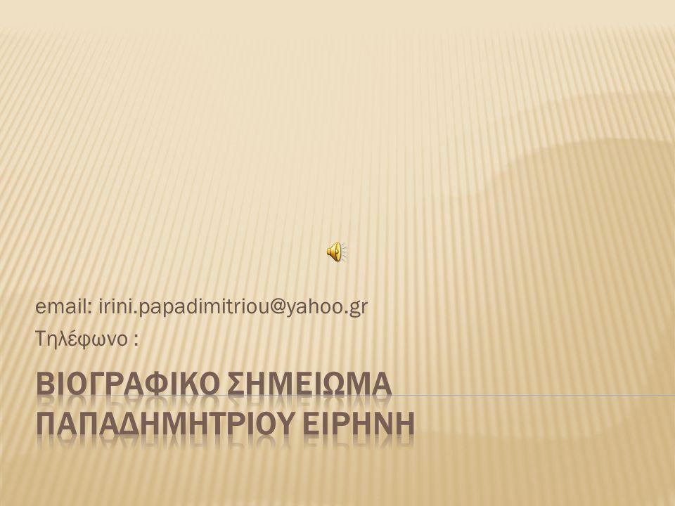 email: irini.papadimitriou@yahoo.gr Τηλέφωνο :