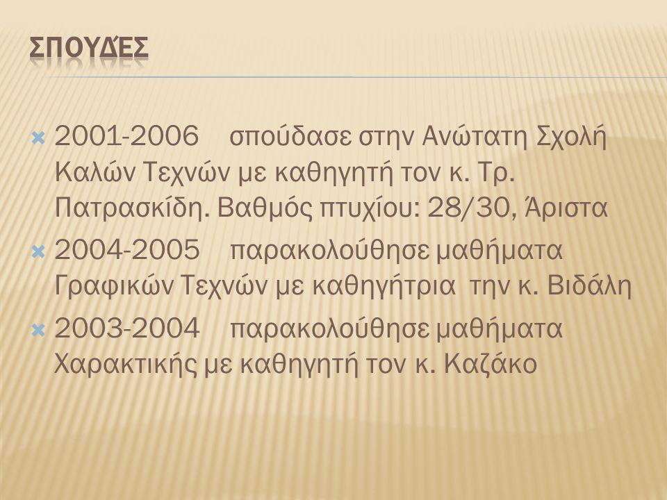  2001-2006 σπούδασε στην Ανώτατη Σχολή Καλών Τεχνών με καθηγητή τον κ. Τρ. Πατρασκίδη. Βαθμός πτυχίου: 28/30, Άριστα  2004-2005 παρακολούθησε μαθήμα
