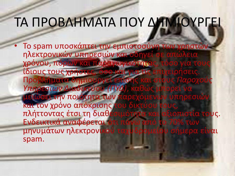 ΤΑ ΠΡΟΒΛΗΜΑΤΑ ΠΟΥ ΔΗΜΙΟΥΡΓΕΙ • Το spam υποσκάπτει την εμπιστοσύνη των χρηστών ηλεκτρονικών υπηρεσιών και οδηγεί σε απώλεια χρόνου, πόρων και παραγωγικ